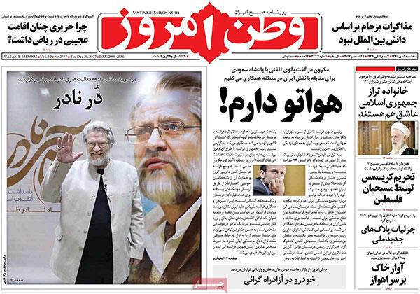 صفحه نخست روزنامه ها امروز ۱۳۹۷/۹/۲۷