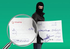 مصادیق و مجازات های جعل چک که باید بدانید