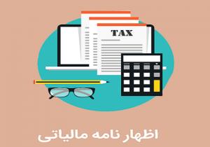 مهلت ارائه اظهارنامه مالیاتی صاحبان مشاغل تا ۱۵ تیرماه تمدید شد