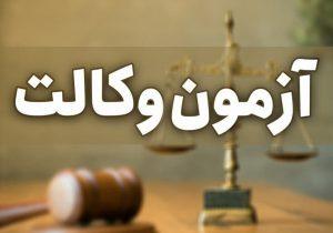ثبت نام آزمون وکالت سال ۱۴۰۰ مرکز وکلای قوه قضائیه از امروز