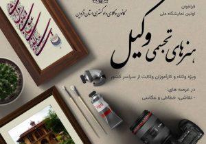 فراخوان اولین نمایشگاه ملی هنرهای تجسمی وکیل