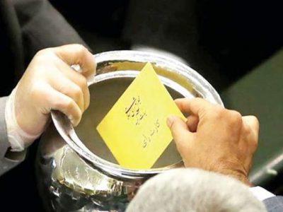 طرح شفافیت آرای نمایندگان اصلاح شد
