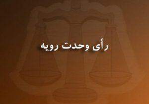 رای وحدت رویه دیوان عالی کشور درباره جرم ارسال مواد مخدر